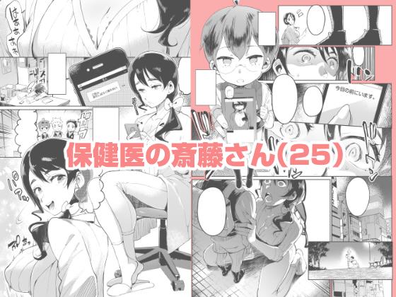 保健医の斎藤さん(25)エンジェル倶楽部2018年1月号