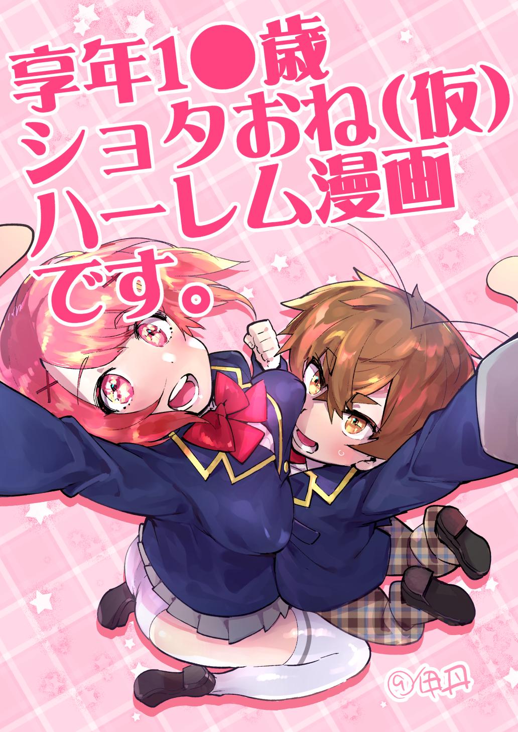 ショタおね連載【発情ハーレム!#1】アナンガ・ランガVol.32掲載