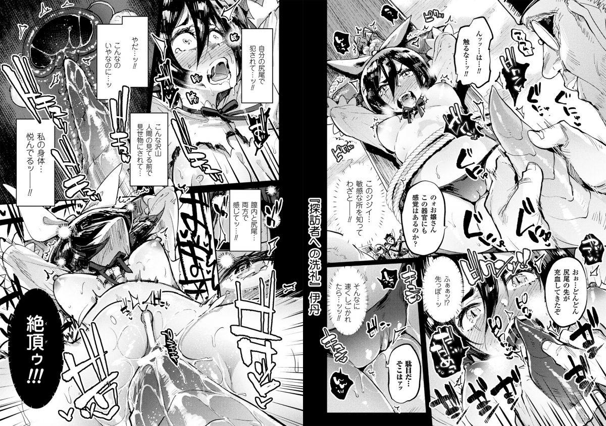 二次元コミックマガジン 磔にされたヒロインを極太男根で絶頂杭打ち!Vol.2掲載