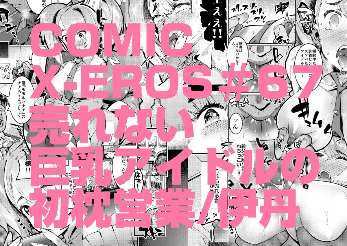 COMIC X-EROS#67はつまくら掲載