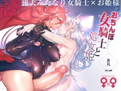 おちんぽ女騎士と処女姫560_420