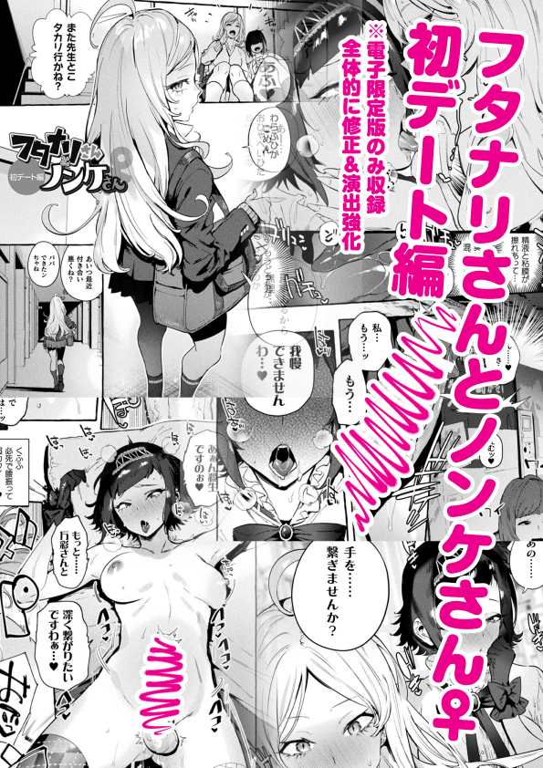 フタナリさんとノンケさん♀初デート編(電子書籍のみ収録)